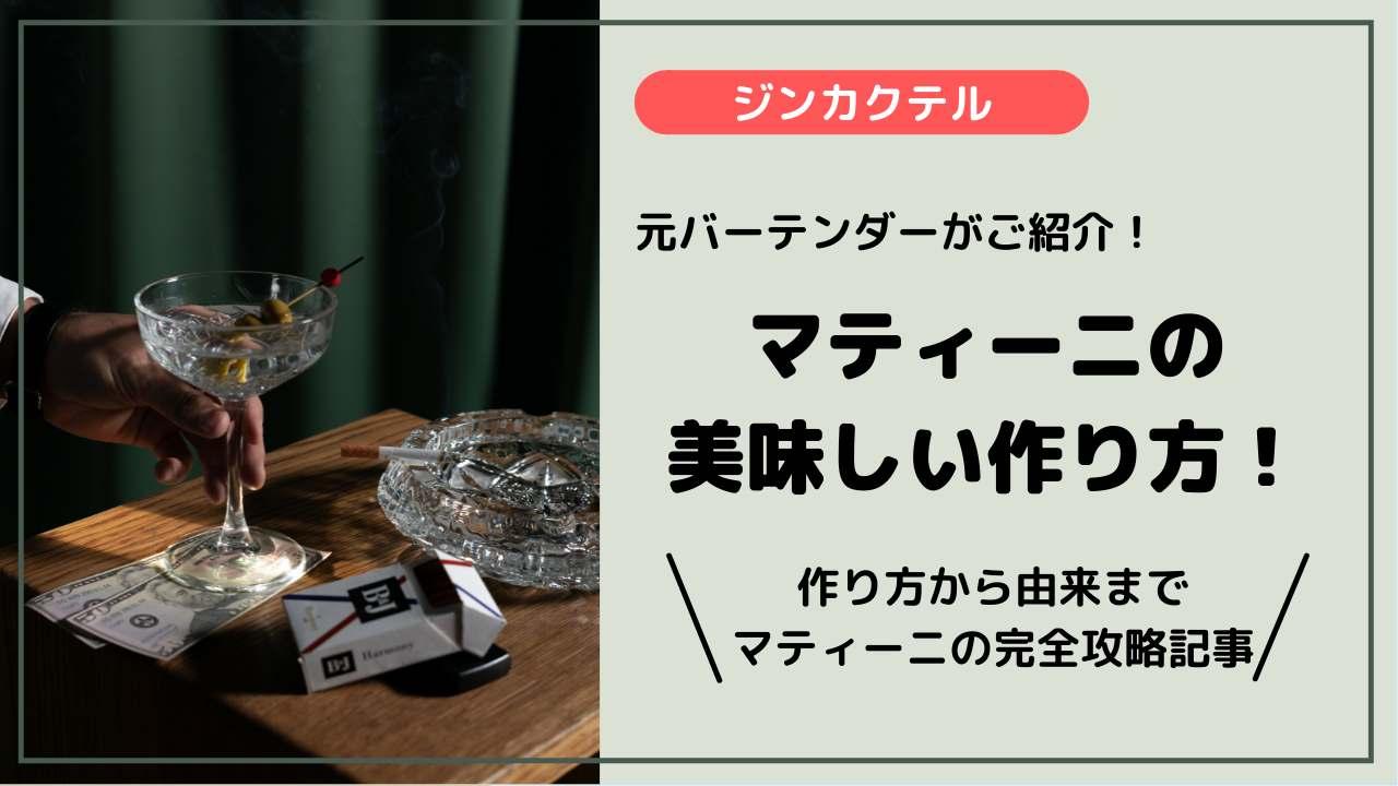 元バーテンダーがご紹介!マティーニの美味しい作り方!作り方から由来までマティーニの完全攻略記事!