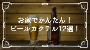 お家で簡単!ビールカクテル12選
