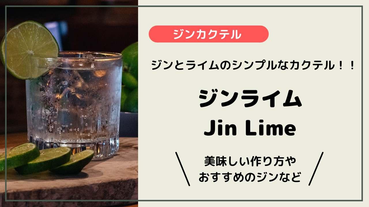 ジンライム!ジンとライムのシンプルなカクテル!美味しい作り方やおすすめのジンなど