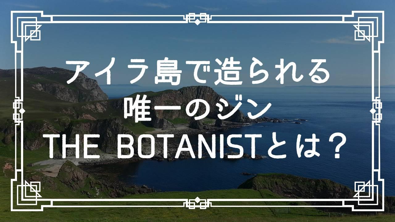 アイラ島で造られる唯一のジン、THE BOTANISTとは?