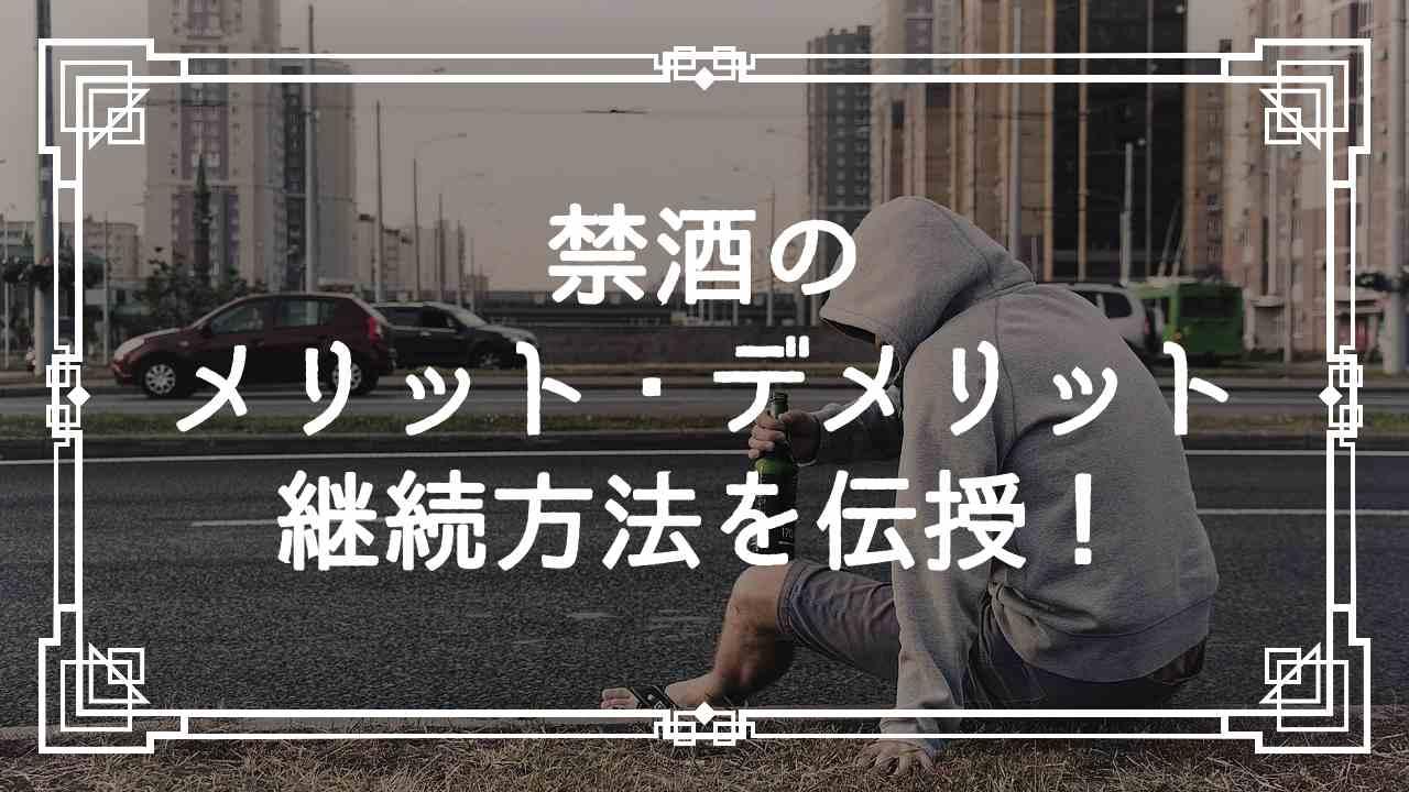 禁酒のメリット・デメリット継続方法を伝授!