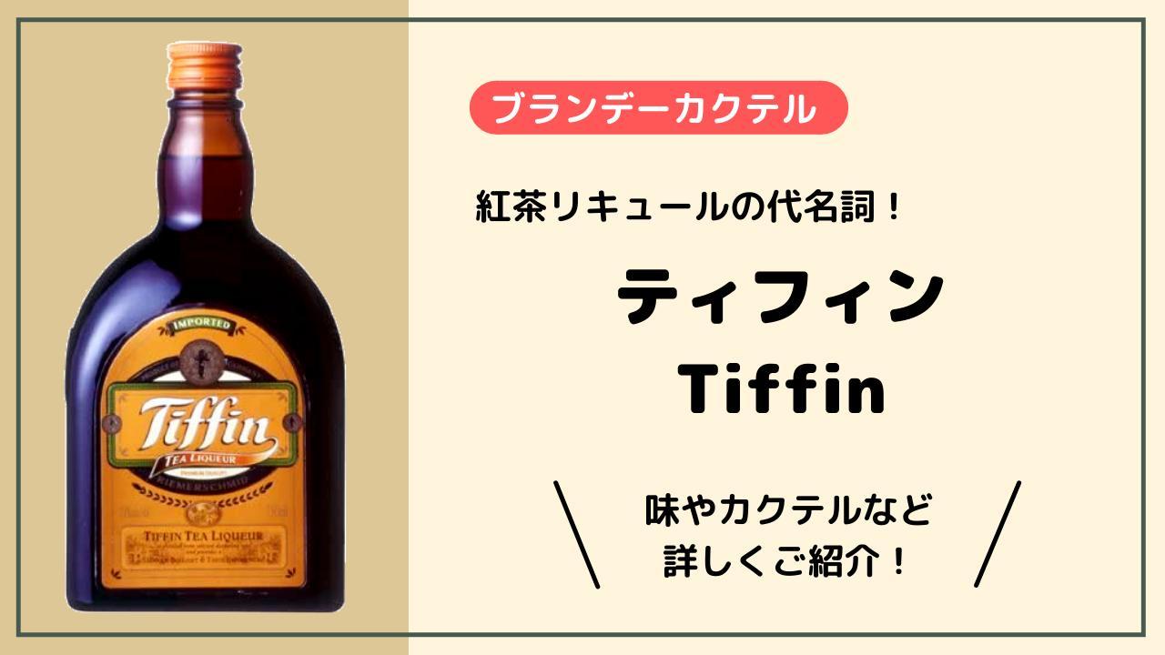 紅茶リキュールの代名詞!ティフィン!味やカクテルなど詳しくご紹介