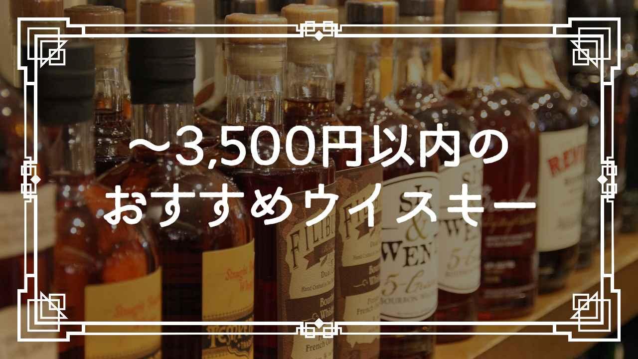 3500円以内のおすすめウイスキー