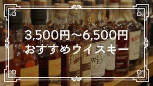 3,500円〜6,500円 おすすめウイスキー