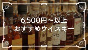 6,500円以上のおすすめウイスキー