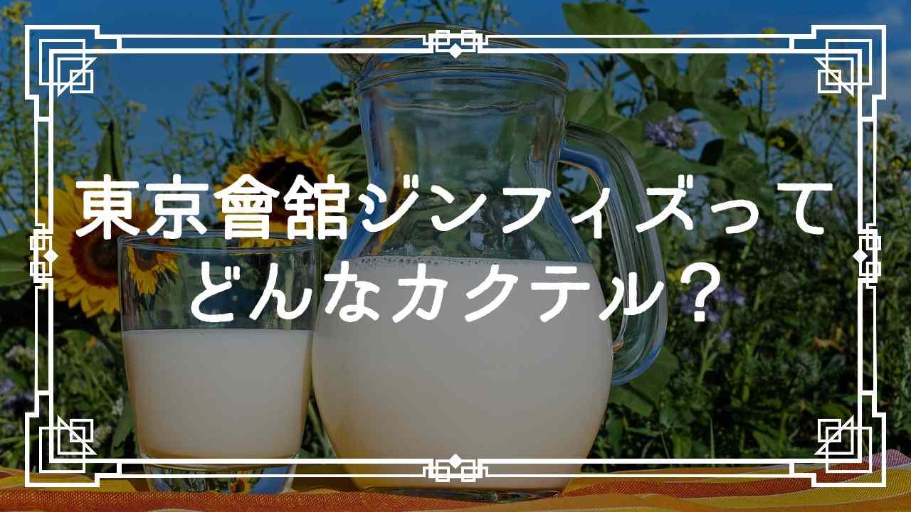 東京會舘ジンフィズってどんなカクテル?