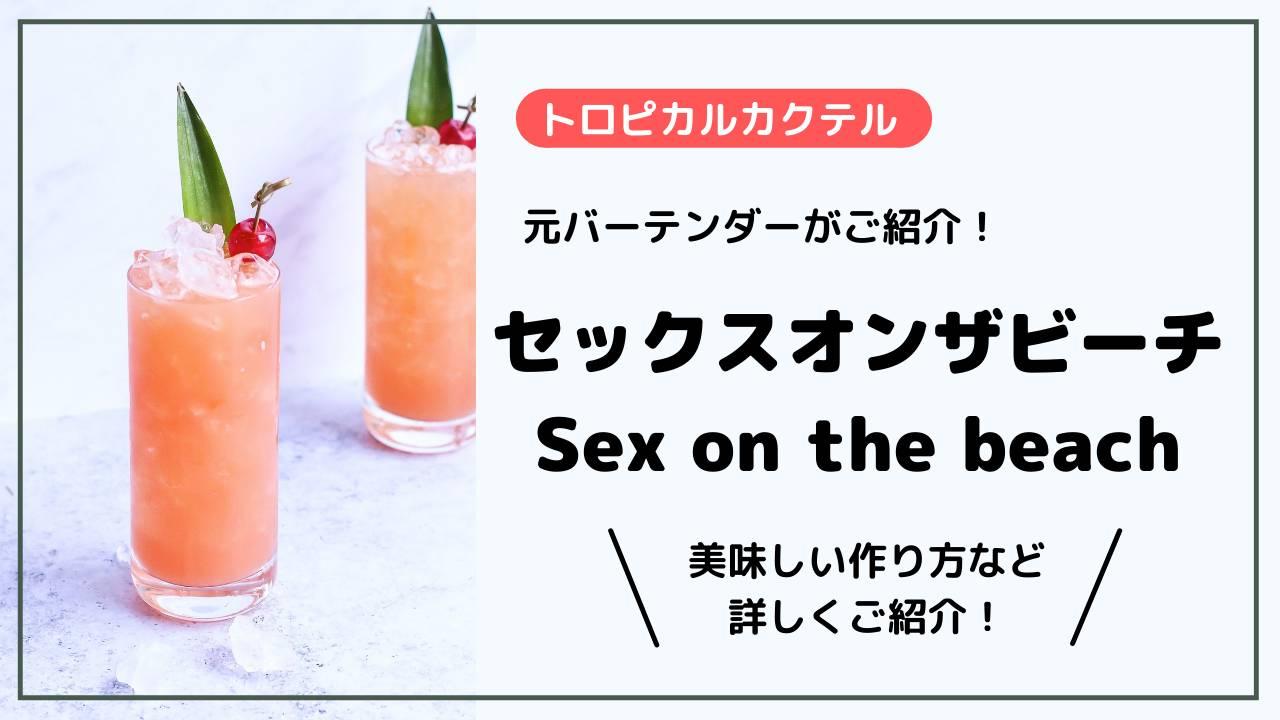 元バーテンダーがご紹介!セックスオンザビーチ