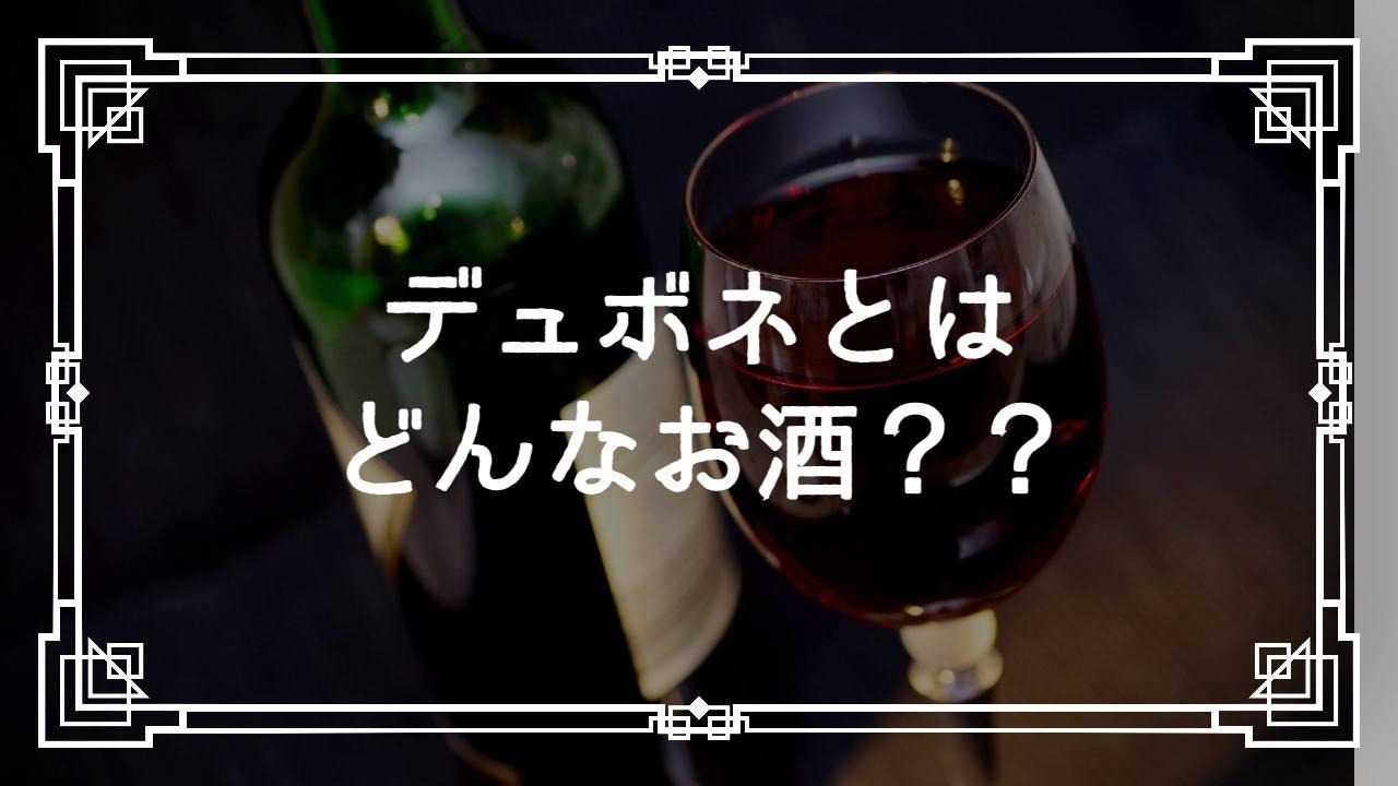 デュボネとはどんなお酒?