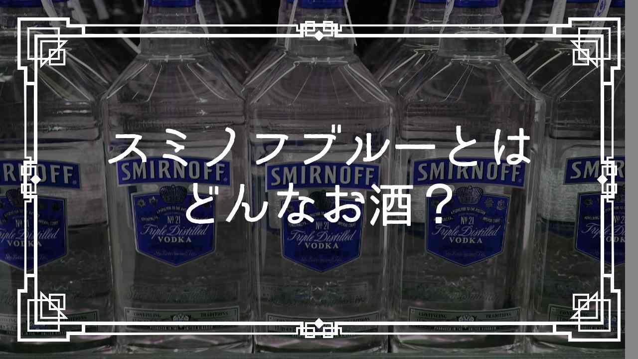 スミノフブルーとはどんなお酒?