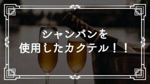 シャンパンを使用したカクテル