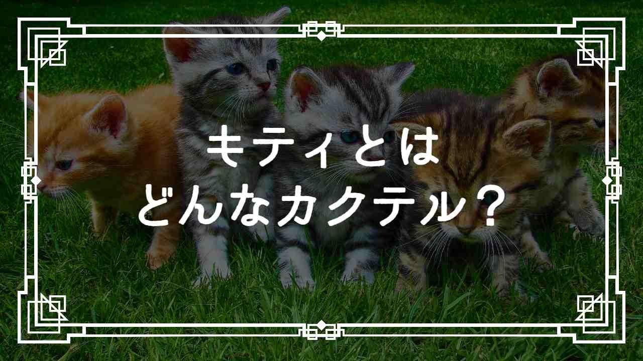 キティとはどんなカクテル?