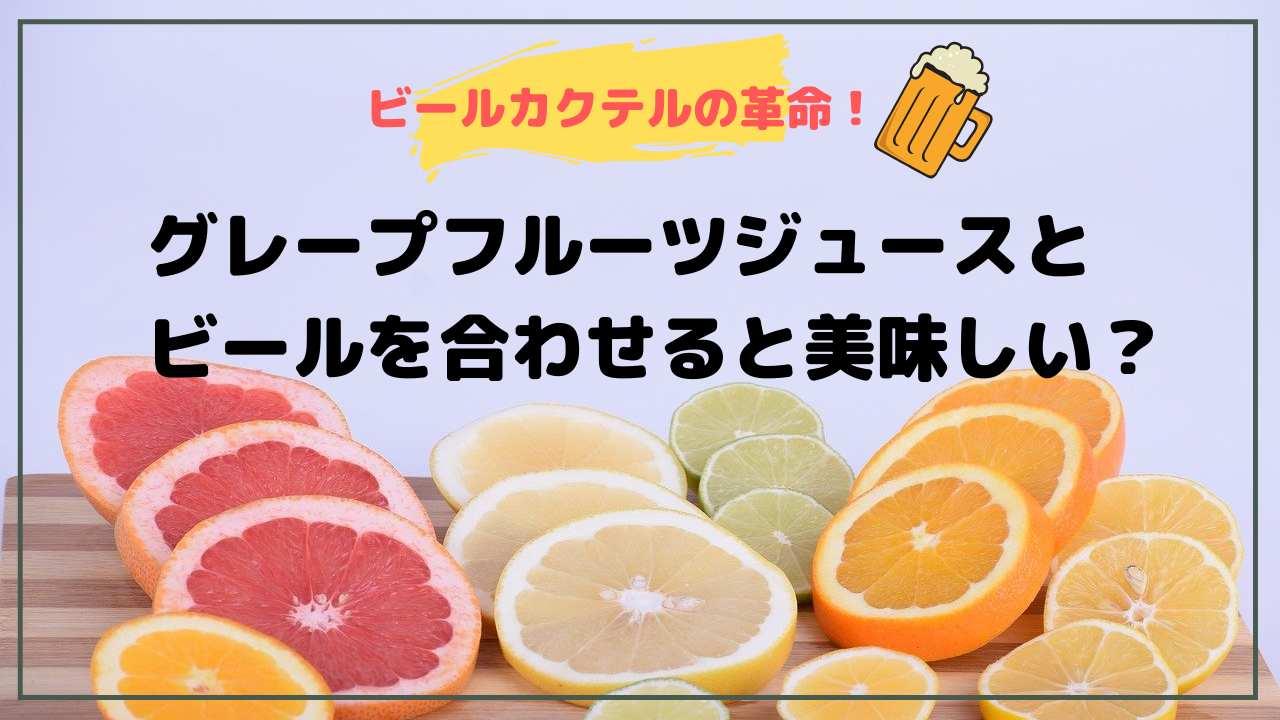 グレープフルーツジュースとビール合わせると美味しい?
