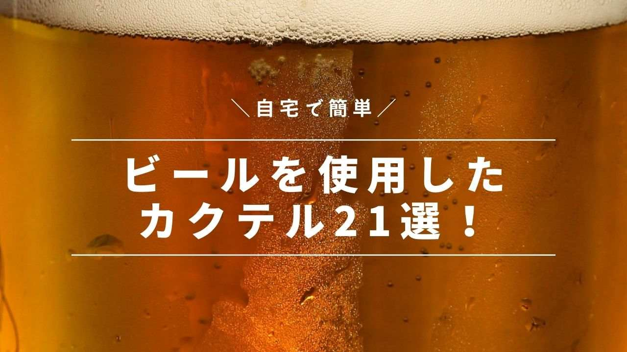 自宅で簡単!ビールを使用したカクテル21選!