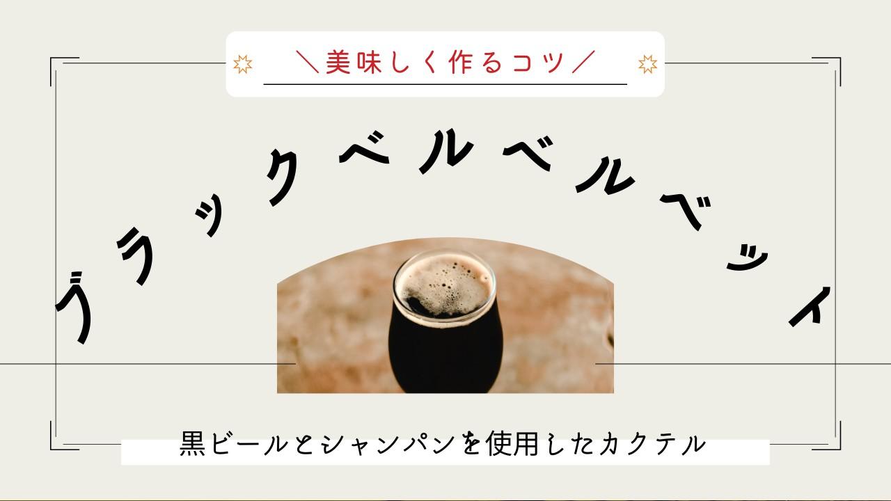 ブラックベルベット美味しく作るコツ