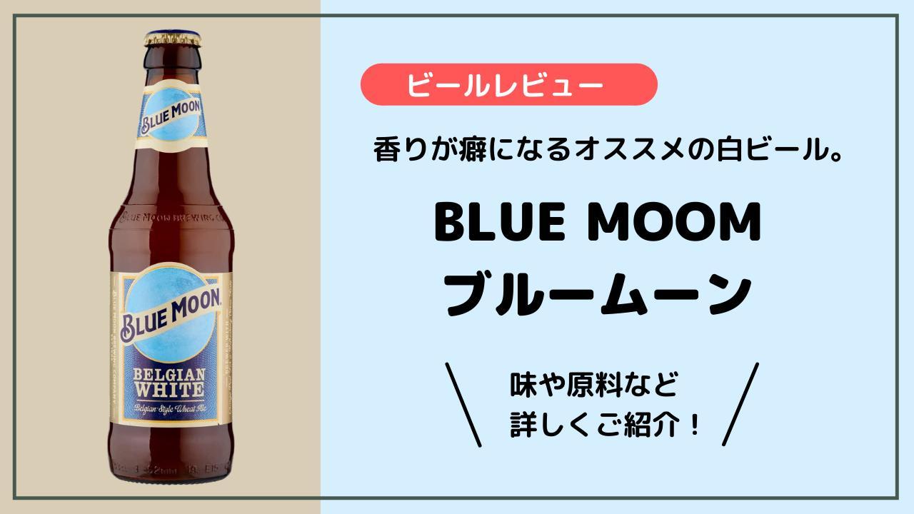 香りが癖になるオススメのビールブルームーン味や原料など詳しくご紹介!