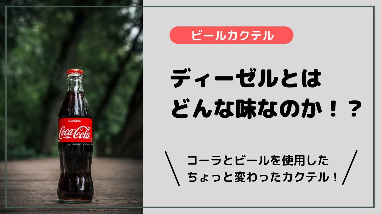 ディーゼルとはどんな味なのか?コーラとビールを使用したちょっと変わったカクテル!