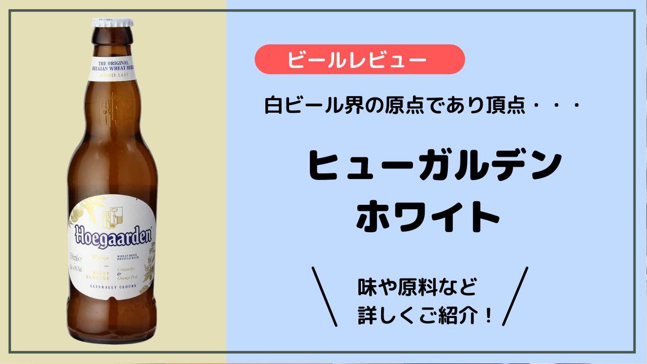白ビール界の原点であり頂点ヒューガルデンホワイト 味や原料など詳しくご紹介!