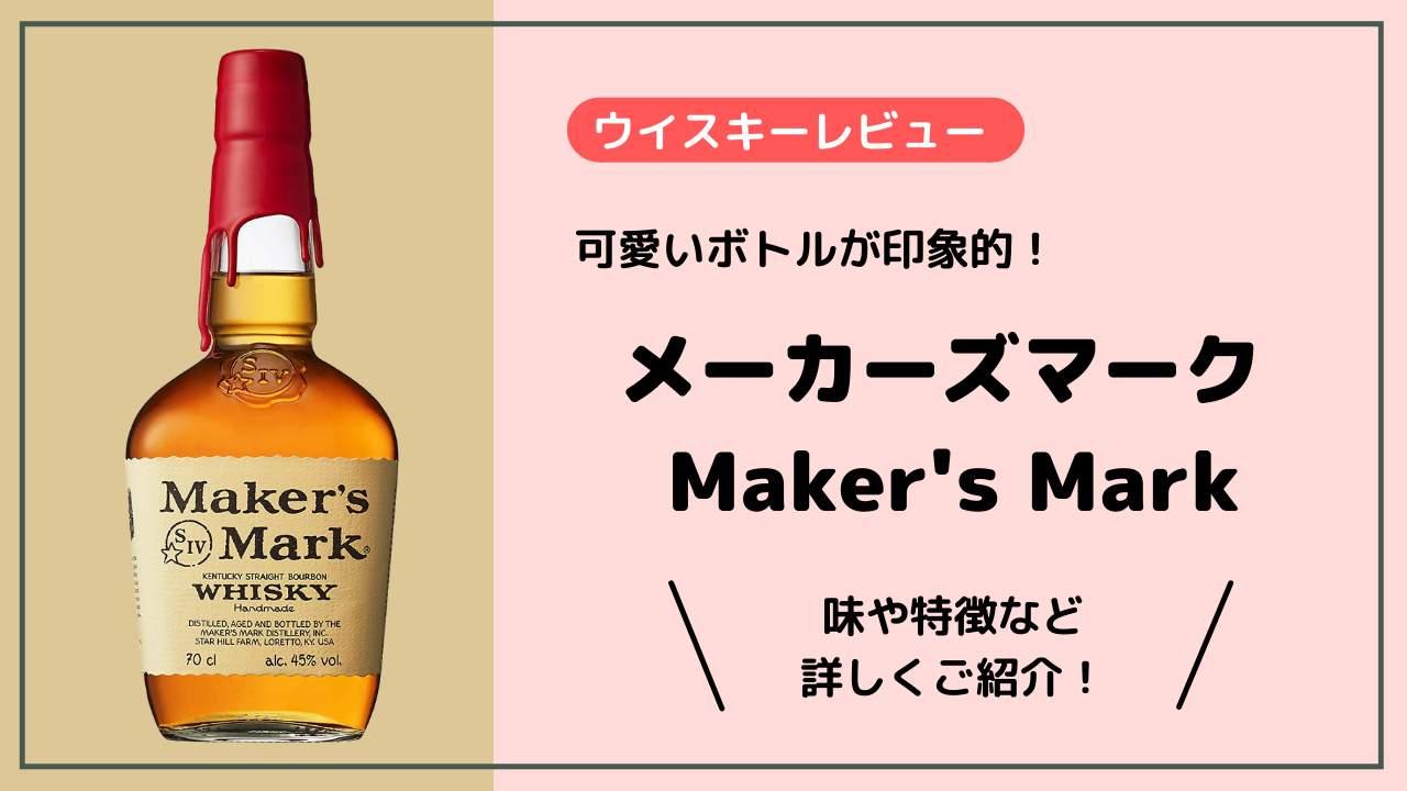 可愛いボトルが印象的!メーカーズマーク!味や特徴など詳しくご紹介!
