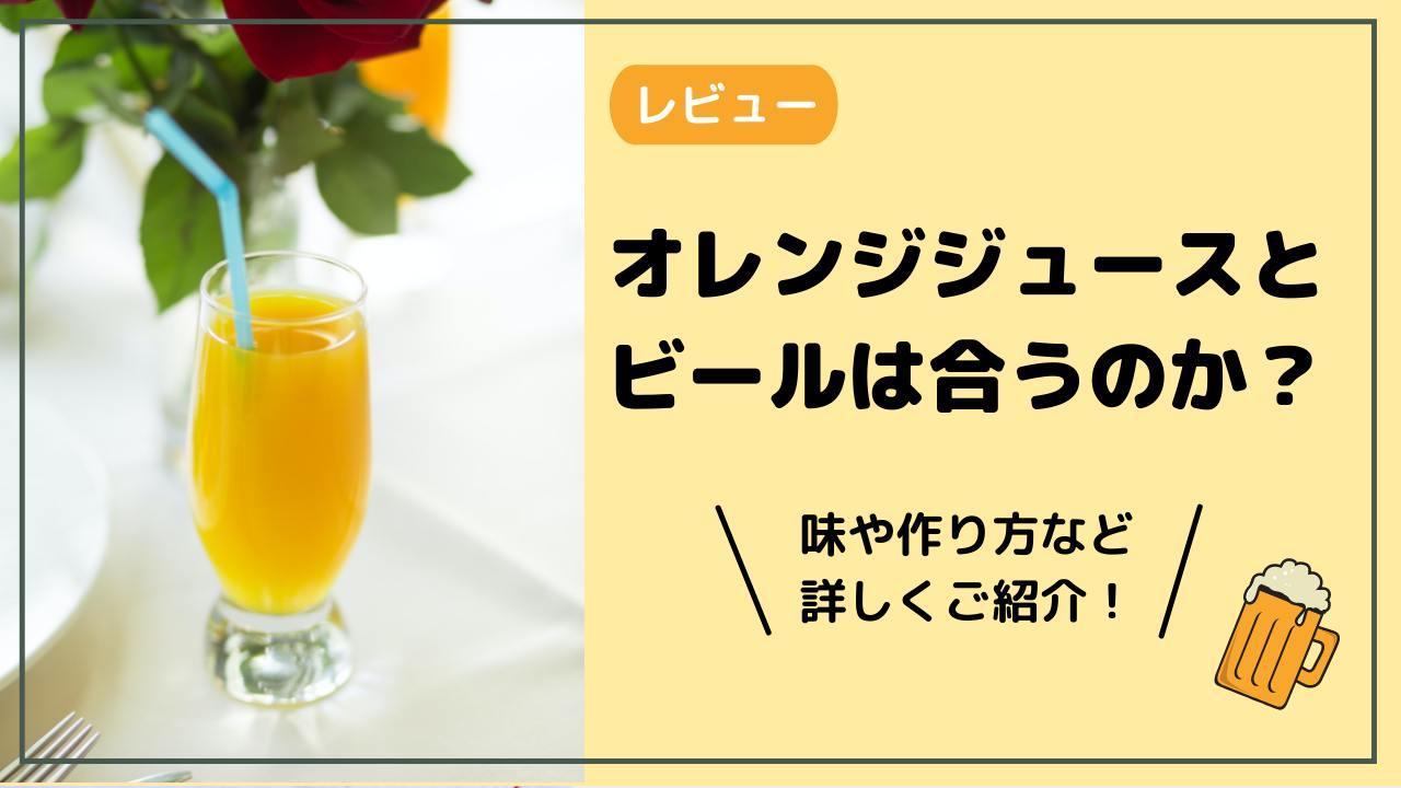 オレンジジュースとビールは合うのか?味や作り方など詳しくご紹介!