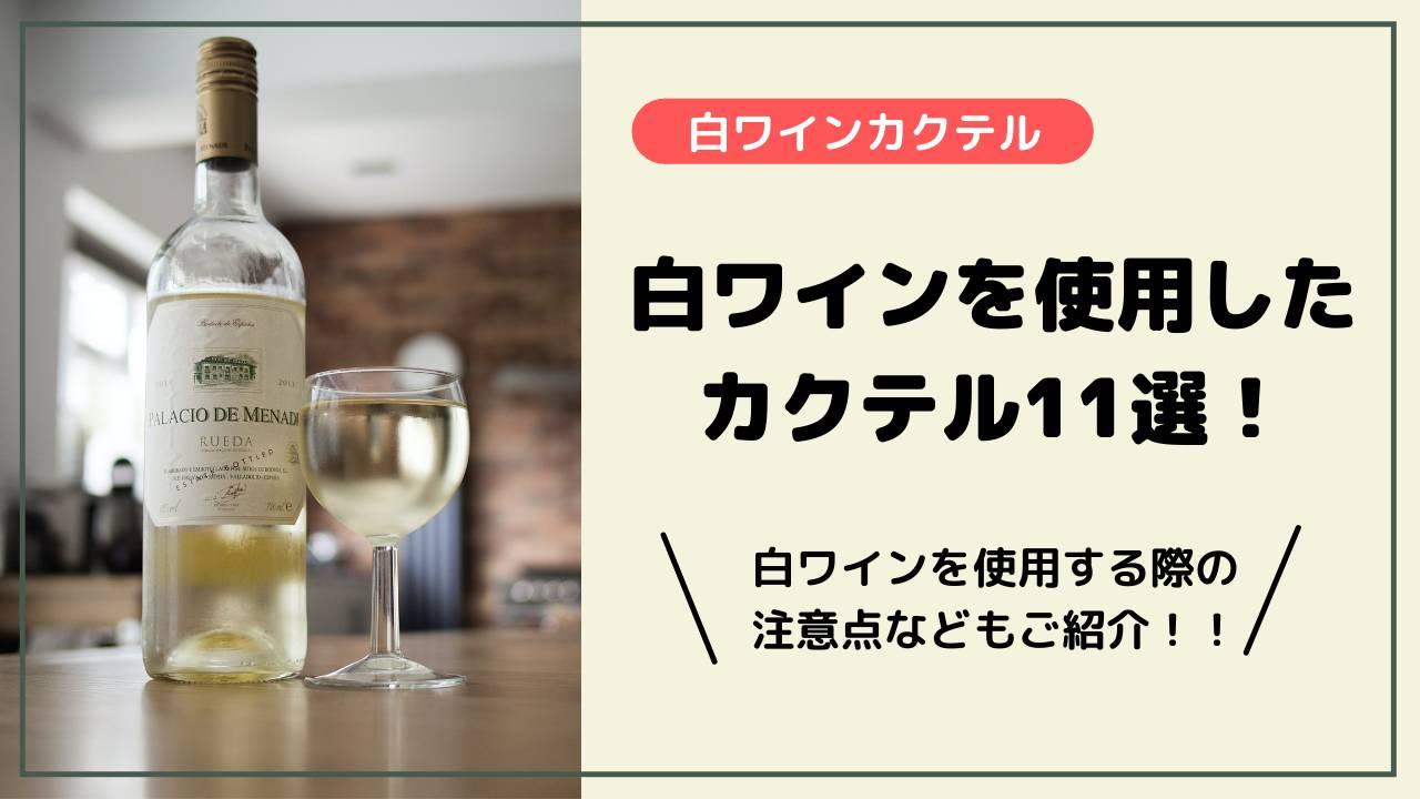 白ワインを使用したカクテル11選!白ワインを使用する際の注意点などもご紹介!