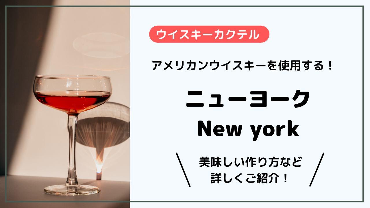 アメリカンウイスキーを使用する!ニューヨーク!美味しい作り方など詳しくご紹介!